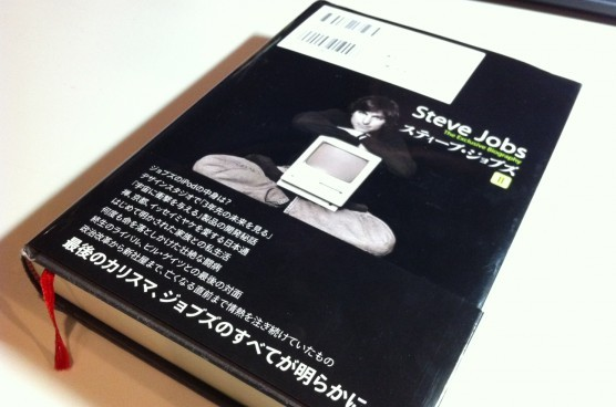 『Steve Jobs - The Exclusive Biograpy』