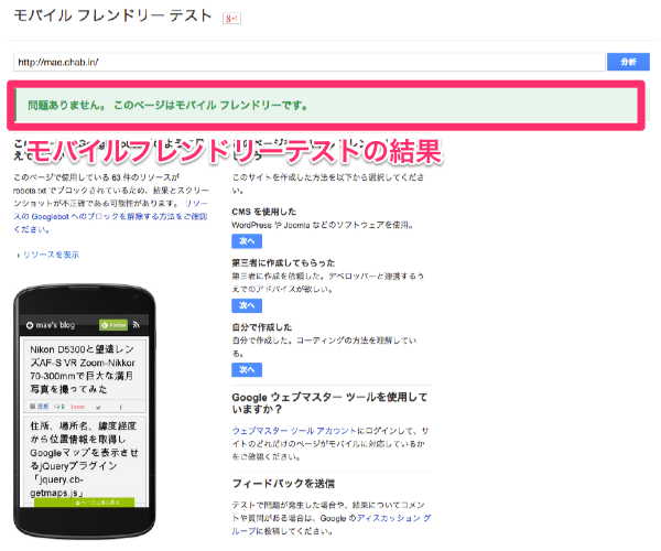 mobile friendly test結果